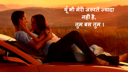 Hindi Hindi Romantic wallpaper