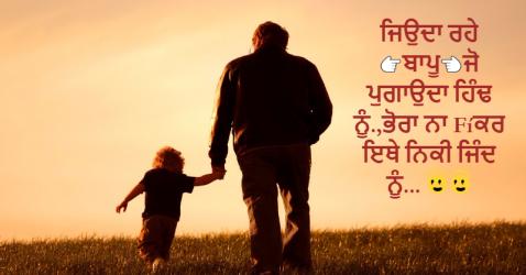 Punjabi father day wallpaper