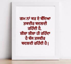 Punjabi Attitude wallpaper