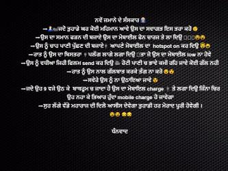 Punjabi  ਵੱਡੇ  MSG ਤੇ ਕਹਾਣੀਆਂ  wallpaper