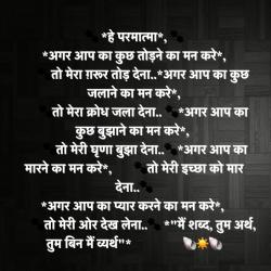 Hindi बड़े message और कहानिआ  wallpaper