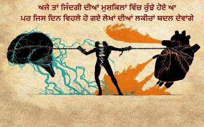 Motivational Punjabi wallpaper