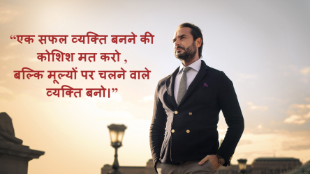 Hindi Motivational wallpaper
