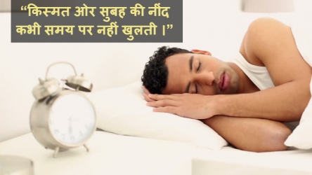 hindi motivational quotes for teachers