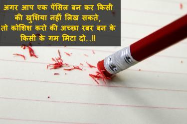 Hindi Motivational wallpaper
