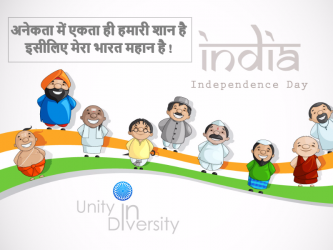 Best Hindi  Independence Day Quotes and Wallpaper