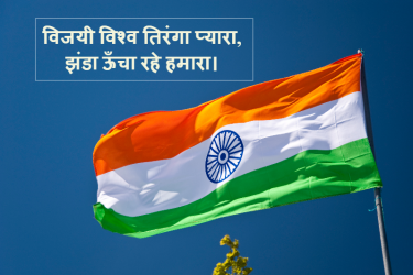 Best Independence Day Hindi Wallpaper,