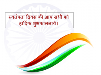 Best Independence Day Hindi Wallpapers