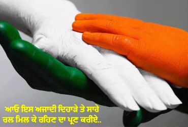 15 august Punjabi wallpaper independence day