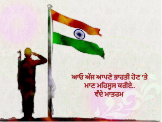 independence day wallpaper in punjabi