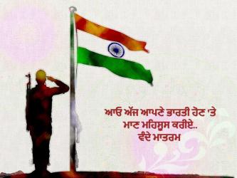 independence day wallpaper in punjabi