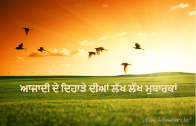 15 august punjabi wallpaper