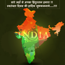 15 august hindi wallpaper