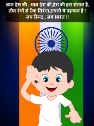 Best Independence Wallpaper In Hindi