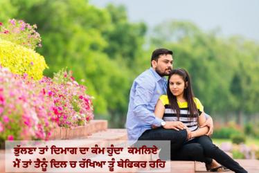 instagram punjabi couples and quotes