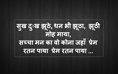 हिंदी songs  wallpaper