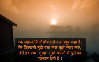good morning hindi happy sunday