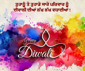 punjabi deewali wallpapers