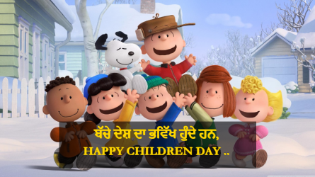 Children Day wallpaper