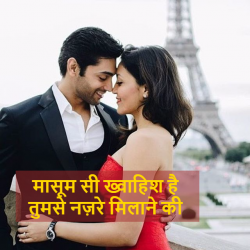 Hindi Romantic wallpaper wallpaper