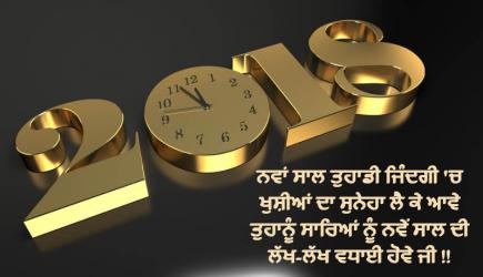 new year wishes in punjabi