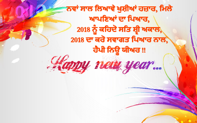 Punjabi happy new year wallpapers