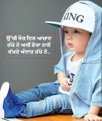 Punjabi Ghaint messages wallpaper