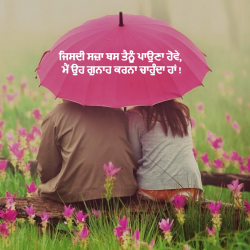 Cute Punjabi wallpaper