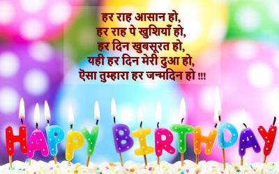 Hindi Happy birthday  wallpaper