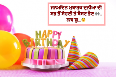 Punjabi Birthday Messages wallpaper  for sister