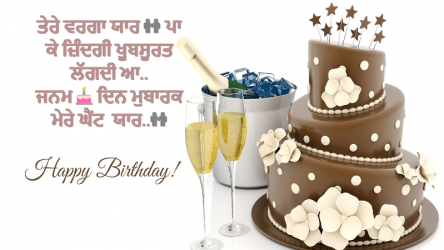 Punjabi Birthday Messages wallpaper  for friends