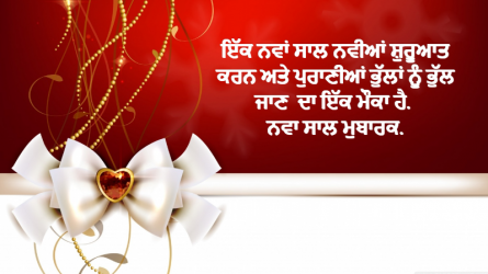 Punjabi happy new year wallpaper