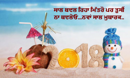 punjabi new year wallpaper