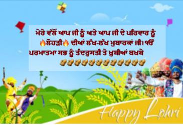 happy lohri hd wallpapers download