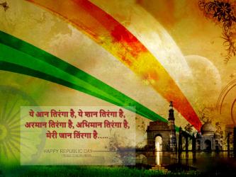 गणतंत्र दिवस  wallpaper