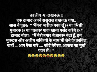 hindi jokes wallpaper