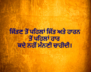 Punjabi thoughts wallpaper