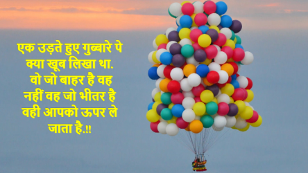 Hindi wise thoughts wallpaper