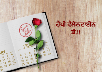 valentine day messages punjabi wallpaper