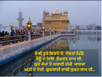 Punjabi Dharmik Message wallpaper