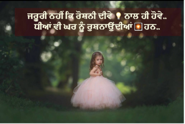 Punjabi Daughters Messages wallpaper