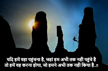 hindi motivational images quotes