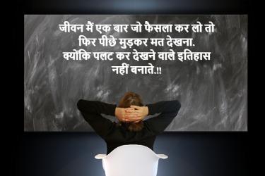 hindi thoughts new