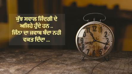Punjabi Life Quotes wallpaper