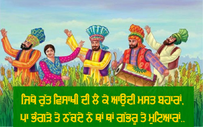 Visakhi Baisakhi Messages wallpaper