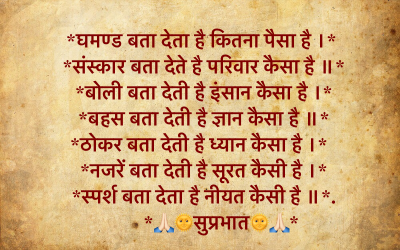 good morning hindi heart touching shayari