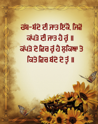Yarri Dosti Punjabi Message wallpaper