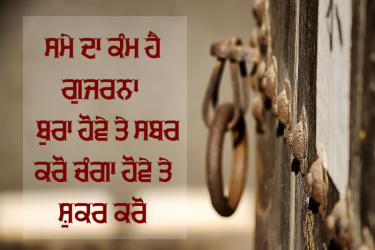 Yarri Dosti Punjabi Message wallpaper