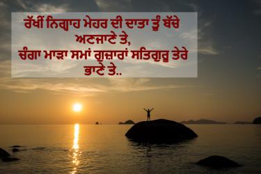 Dharmik Message wallpaper