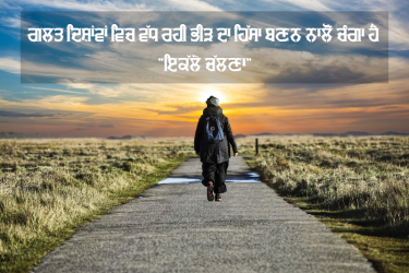 Punjabi nice thoughts wallpaper
